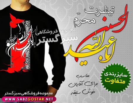 تی شرت طرح یا ابا عبدالله الحسین