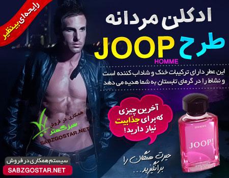 ادکلن مردانه جوپ هوم (joop! Homme )