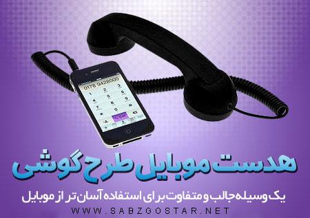 هدست موبایل طرح گوشی