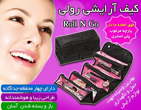کیف رولی لوازم آرایش Roll N Go
