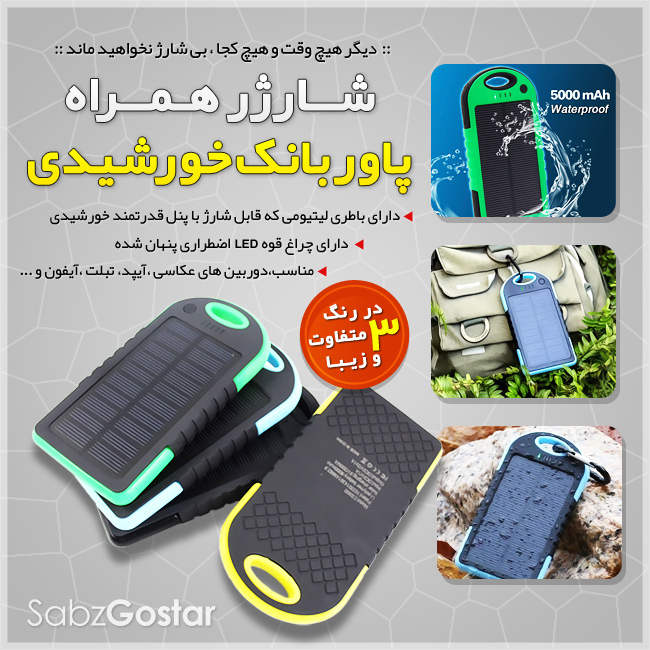 شارژر خورشیدی همراه موبایل