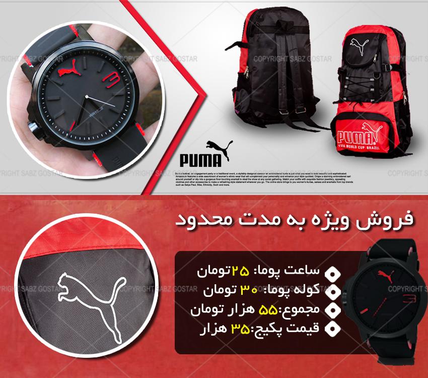 پکیج کوله پشتی و ساعت PUMA(برای پرسپولیسی ها)