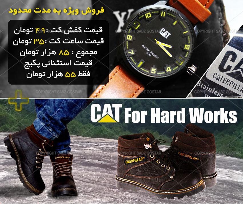 پکیج بوت مردانه CAT و ساعت مچی اسپرت CAT