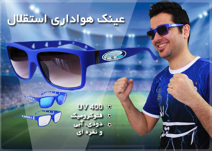 عینک هواداری استقلال
