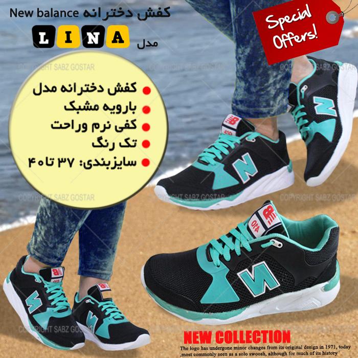 کفش ورزشی دخترانه new balanceمدل lina