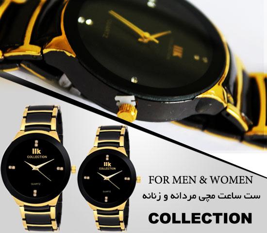 ست ساعت مچی مردانه و زنانه colllection