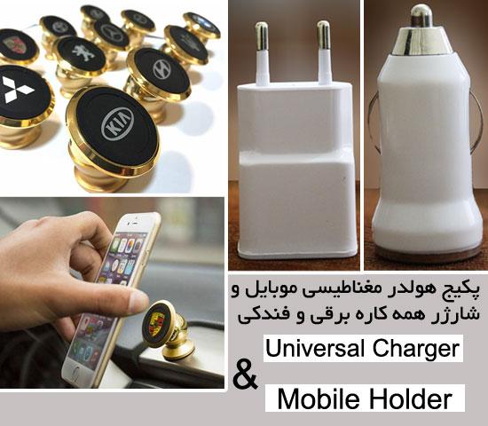 پکیج هولدر مغناطیسی موبایل و شارژر همه کاره برقی و فندکی