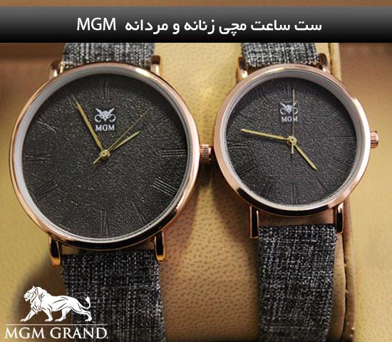 ست ساعت مچی زنانه و مردانه  MGM