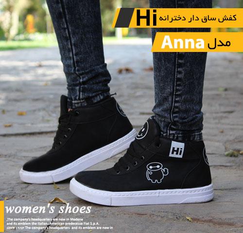 کفش ساق دار دخترانه hi مدل anna