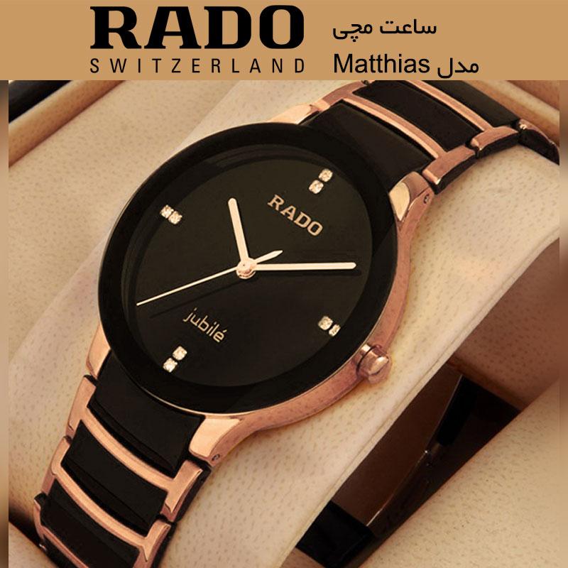 ساعت مچی مردانه رادو RADO  مدل Matthias
