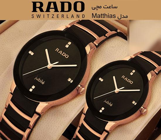 ست ساعت مچی مردانه و زنانه RADO(مسی)
