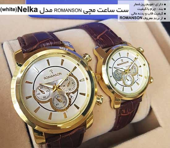 ست ساعت مچی ROMANSON مدل (white) Nelka