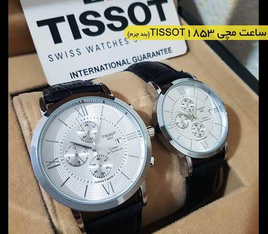 ست ساعت مچی Tissot 1853(بندچرم)