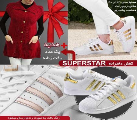 کفش دخترانه SUPERSTAR + هدیه یک عدد بافت